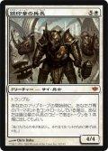 $FOIL$(CON-M)Mirror-Sigil Sergeant/鏡印章の兵長(日,JP)