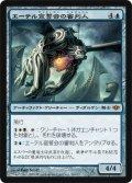 (CON-M)Ethersworn Adjudicator/エーテル宣誓会の審判人(日,JP)