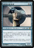 (CON-R)Master Transmuter/練達の変成者(JP)