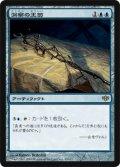 $FOIL$(CON-R)Scepter of Insight/洞察の王笏(日,JP)