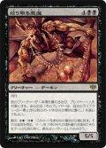 $FOIL$(CON-R)Extractor Demon/絞り取る悪魔(日,JP)