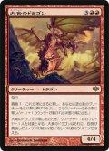 $FOIL$(CON-R)Voracious Dragon/大食のドラゴン(日,JP)