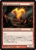 $FOIL$(CON-R)Worldheart Phoenix/世界心のフェニックス(日,JP)