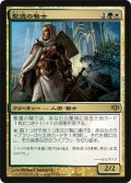(CON-R)Knight of the Reliquary/聖遺の騎士(JP)