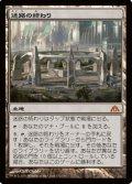 (DGM-ML)Maze's End/迷路の終わり(日,JP)