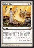 (DKA-M)Archangel's Light/大天使の光(英,EN)