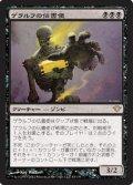 (DKA-R)Geralf's Messenger/ゲラルフの伝書使(JP,ENG)