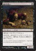 (DKA-R)Gravecrawler/墓所這い(英,ENG)