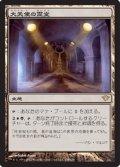 (DKA-R)Vault of the Archangel/大天使の霊堂(英,ENG)