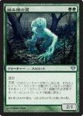 (DKA-U)Strangleroot Geist/絡み根の霊(JP,ENG)