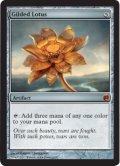(FTV20)金粉の水蓮/Gilded Lotus