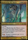 (FtV Dragon)帰ってきた刃の翼/Bladewing the Risen