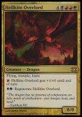 (FtV Dragon)ヘルカイトの首領/Hellkite Overlord