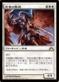 (GTC-Rw)Angelic Skirmisher/天使の散兵(英,ENG)