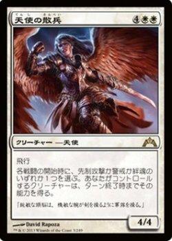 画像1: (GTC-Rw)Angelic Skirmisher/天使の散兵(英,ENG)