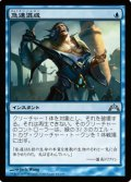 (GTC-Uu)Rapid Hybridization/急速混成(JP,ENG)