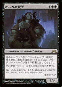 画像1: (GTC-Rb)Ogre Slumlord/オーガの貧王(英,ENG)