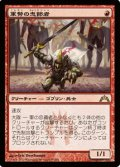 (GTC-Rr)Legion Loyalist/軍勢の忠節者(JP,ENG)