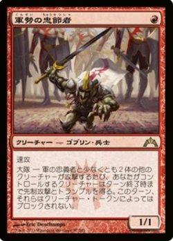 画像1: (GTC-Rr)Legion Loyalist/軍勢の忠節者(英,ENG)