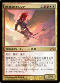 (GTC-Mm)Aurelia, the Warleader/戦導者オレリア(英,EN)