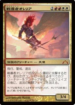 画像1: (GTC-Mm)Aurelia, the Warleader/戦導者オレリア(日,JP)