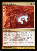 (GTC-Um)Boros Charm/ボロスの魔除け(JP,ENG)