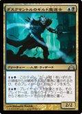(GTC-Um)Duskmantle Guildmage/ダスクマントルのギルド魔道士(JP,ENG)