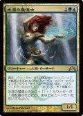 (GTC-Rm)Fathom Mage/水深の魔道士(英,ENG)