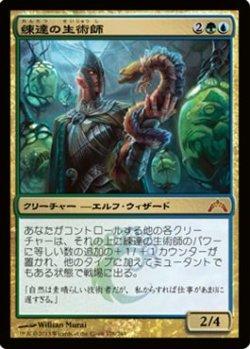 画像1: (GTC-Mm)Master Biomancer/練達の生術師(英,EN)