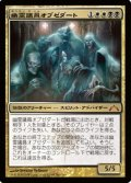 (GTC-Mm)Obzedat, Ghost Council/幽霊議員オブゼダート(日,JP)