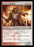 (GTC-Rm)Boros Reckoner/ボロスの反攻者(JP,ENG)