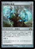 (GTC-Ra)Illusionist's Bracers/幻術師の篭手(ENG)