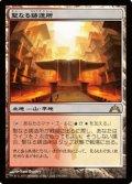 (GTC-Rl)Sacred Foundry/聖なる鋳造所(JP)