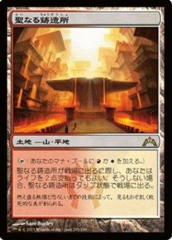 画像1: (GTC-Rl)Sacred Foundry/聖なる鋳造所(JP)