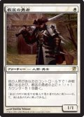 (ISD-R)Champion of the Parish/教区の勇者(日,JP)