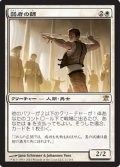 (ISD-R)Mentor of the Meek/弱者の師(英,EN)