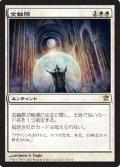(ISD-R)Nevermore/金輪際(英,EN)