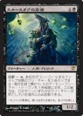 $FOIL$(ISD-R)Skirsdag High Priest/スカースダグの高僧(JP)