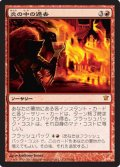 $FOIL$(ISD-M)Past in Flames/炎の中の過去(JP)