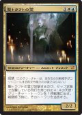 (ISD-M)Geist of Saint Traft/聖トラフトの霊(日,JP)