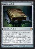 (ISD-M)Grimoire of the Dead/死者の呪文書(英,EN)