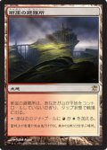 (ISD-R)Clifftop Retreat/断崖の避難所(日,JP)