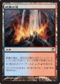 (ISD-R)Sulfur Falls/硫黄の滝(日,JP)