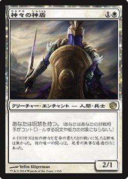 画像1: (JOU-RW)Aegis of the Gods/神々の神盾(英,EN)