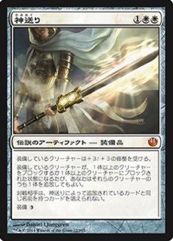 画像1: (JOU-MW)Godsend/神送り(英,EN)