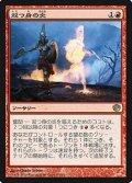 (JOU-RR)Twinflame/双つ身の炎(英,EN)