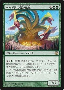 画像1: (JOU-RG)Hydra Broodmaster/ハイドラの繁殖主(英,EN)