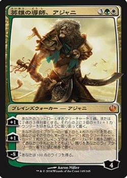 画像1: (JOU-MM)Ajani, Mentor of Heroes/英雄の導師、アジャニ(日,JP)