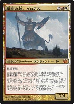 画像1: (JOU-MM)Iroas, God of Victory/勝利の神、イロアス(日,JP)
