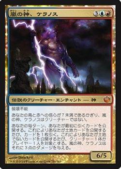 画像1: (JOU-MM)Keranos, God of Storms/嵐の神、ケラノス(日,JP)